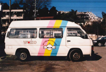 昭和52年にWAKO初のラッピングカーが登場