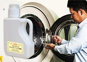 業界で最高クラスの洗剤を惜しみなく使用しています