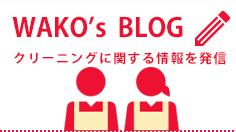 WAKO's  BLOG