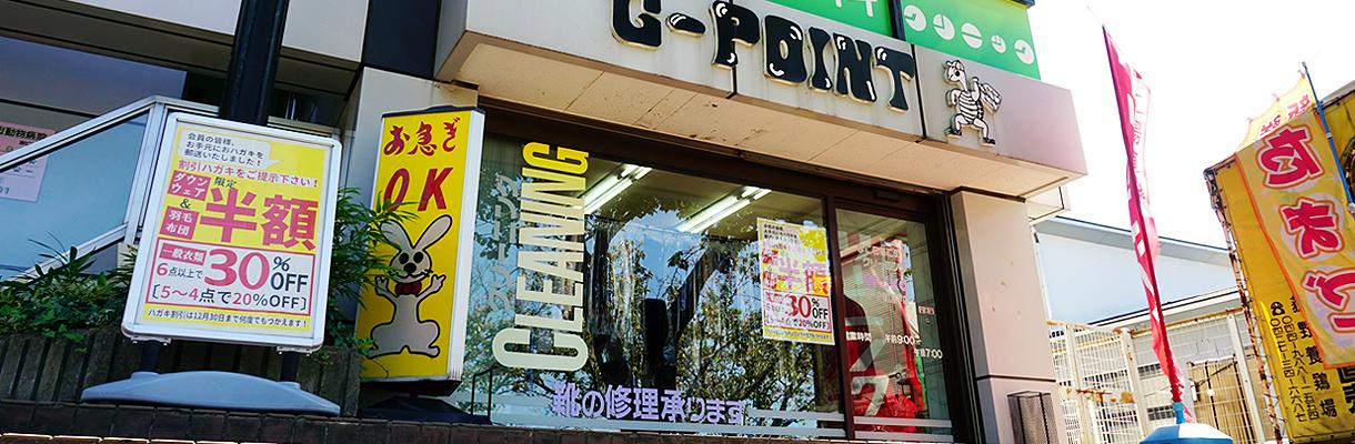 C-POINT店