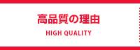 ヒルズ品質・高品質の理由