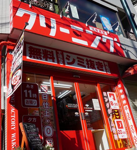 JR稲田堤駅前店