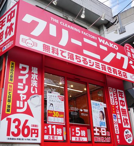 京王稲田堤南口店