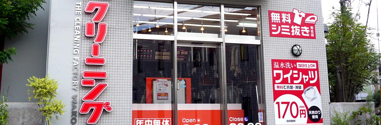 クリーニングWAKO新百合丘店