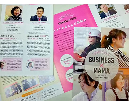 川崎市働き方改革モデル事業(令和元年5月)働くママプロジェクト