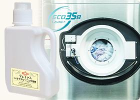 風合いを重視した洗剤を厳選高級中性洗剤&シリコン配合柔軟剤