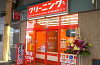 千歳船橋駅前店