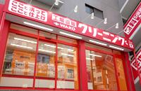 西長沢ヒルタ店