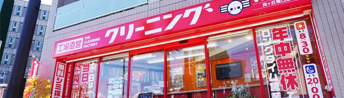 新規出店のための店舗物件を探しています